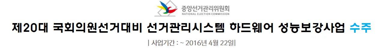 제 20대 국회의원선거.jpg