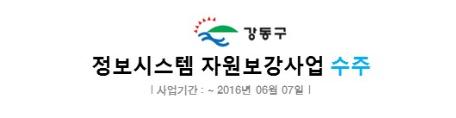 강동구청 수주.PNG